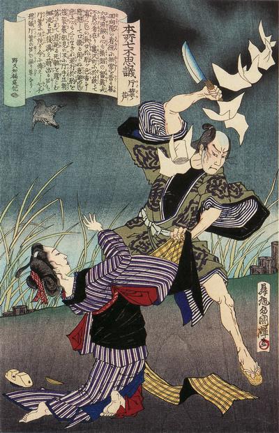 Kuniteru Honjo-nana-fushigi Kataha-no-ashi.jpg