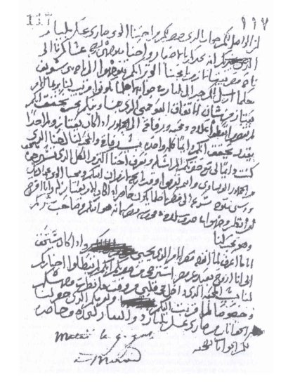 File:Lettre n°17 de Donzelot à Murâd bey.jpg