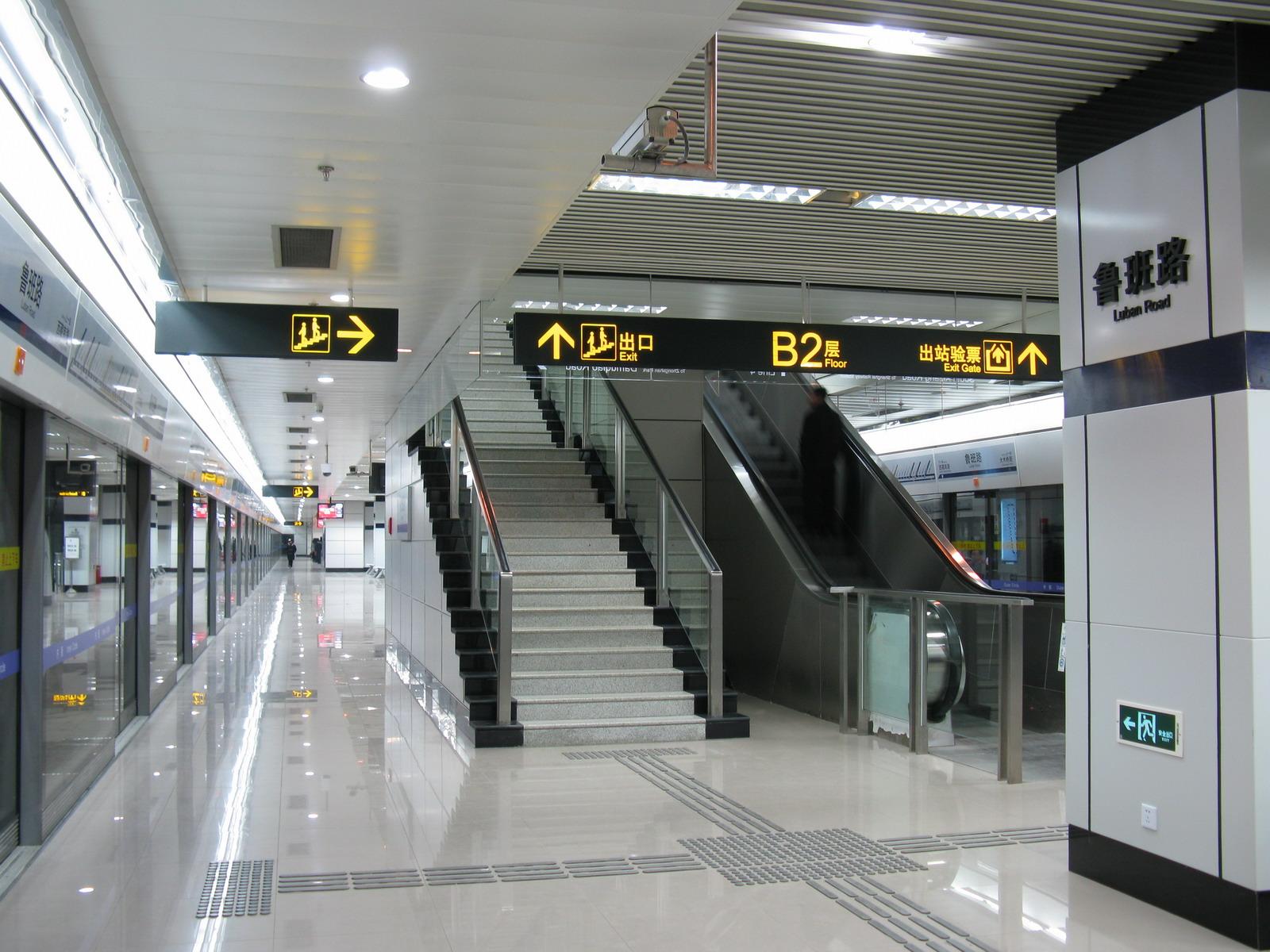 魯班路駅 (上海市)