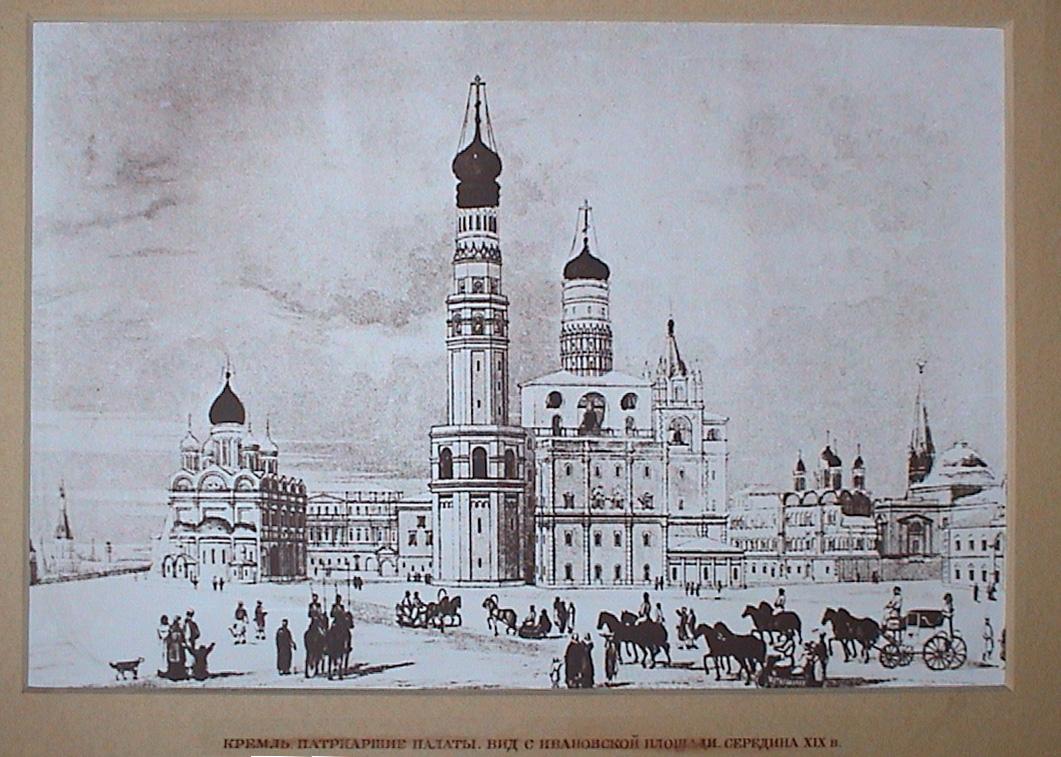 Fichier:moscou kremlin патриаршие палаты сер xix в