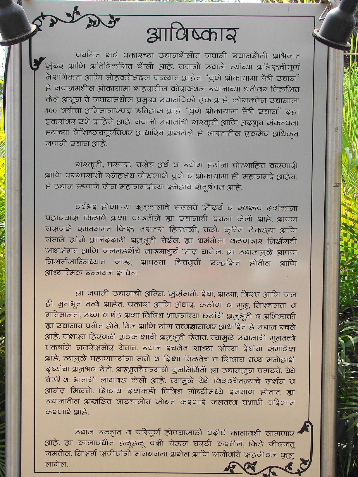 Elegant File:Pu La Deshpande Garden Information.JPG