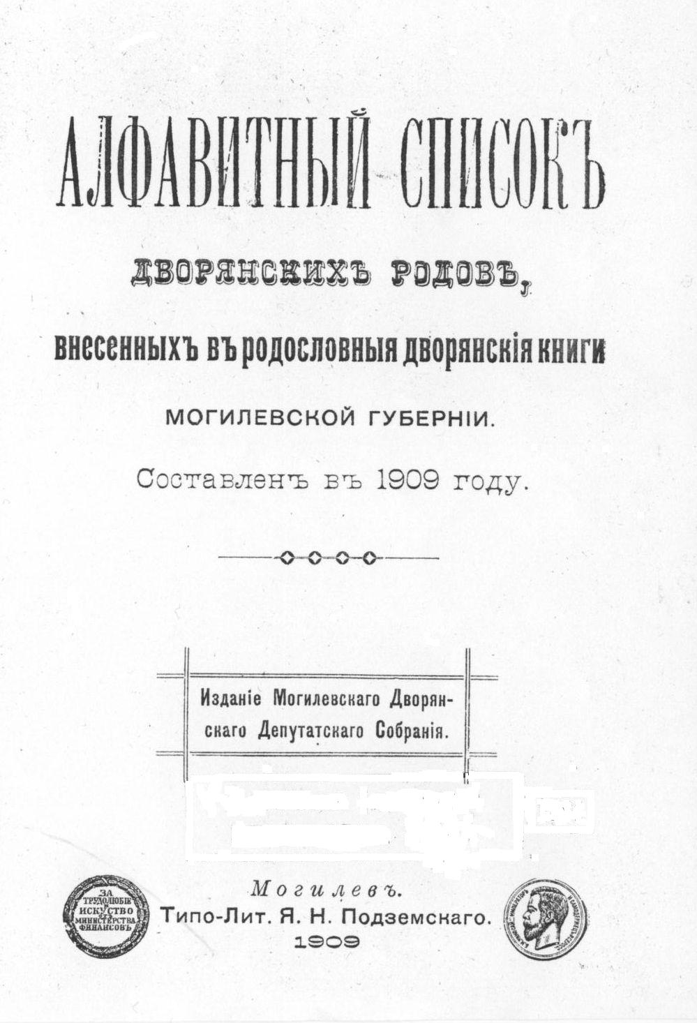 Матушевич иван могилевская губерния