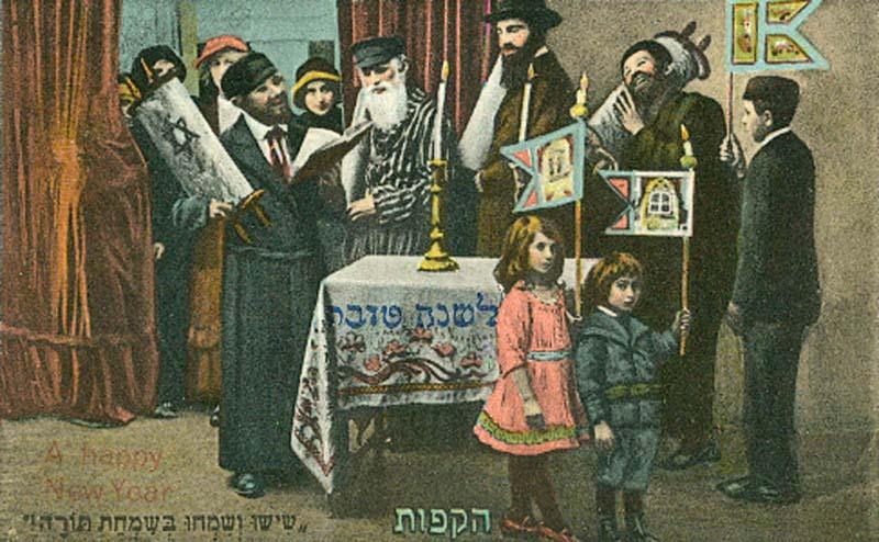 Rosh Hashanah greeting card (7974345646).jpg