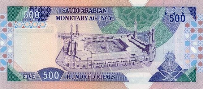 https://upload.wikimedia.org/wikipedia/commons/4/4d/SaudiArabiaP26b-500Riyals-LAH1379%281983%29-donatedth_b.jpg