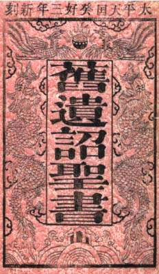 Bible published by the Taiping Heavenly Kingdom in 1853 AD