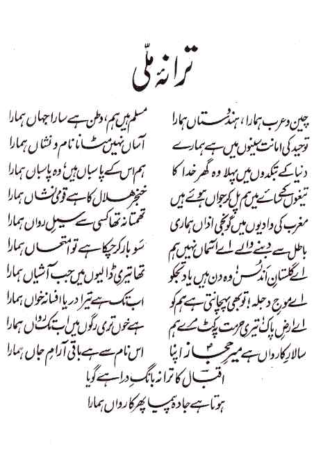 allama iqbal essay for youth in english