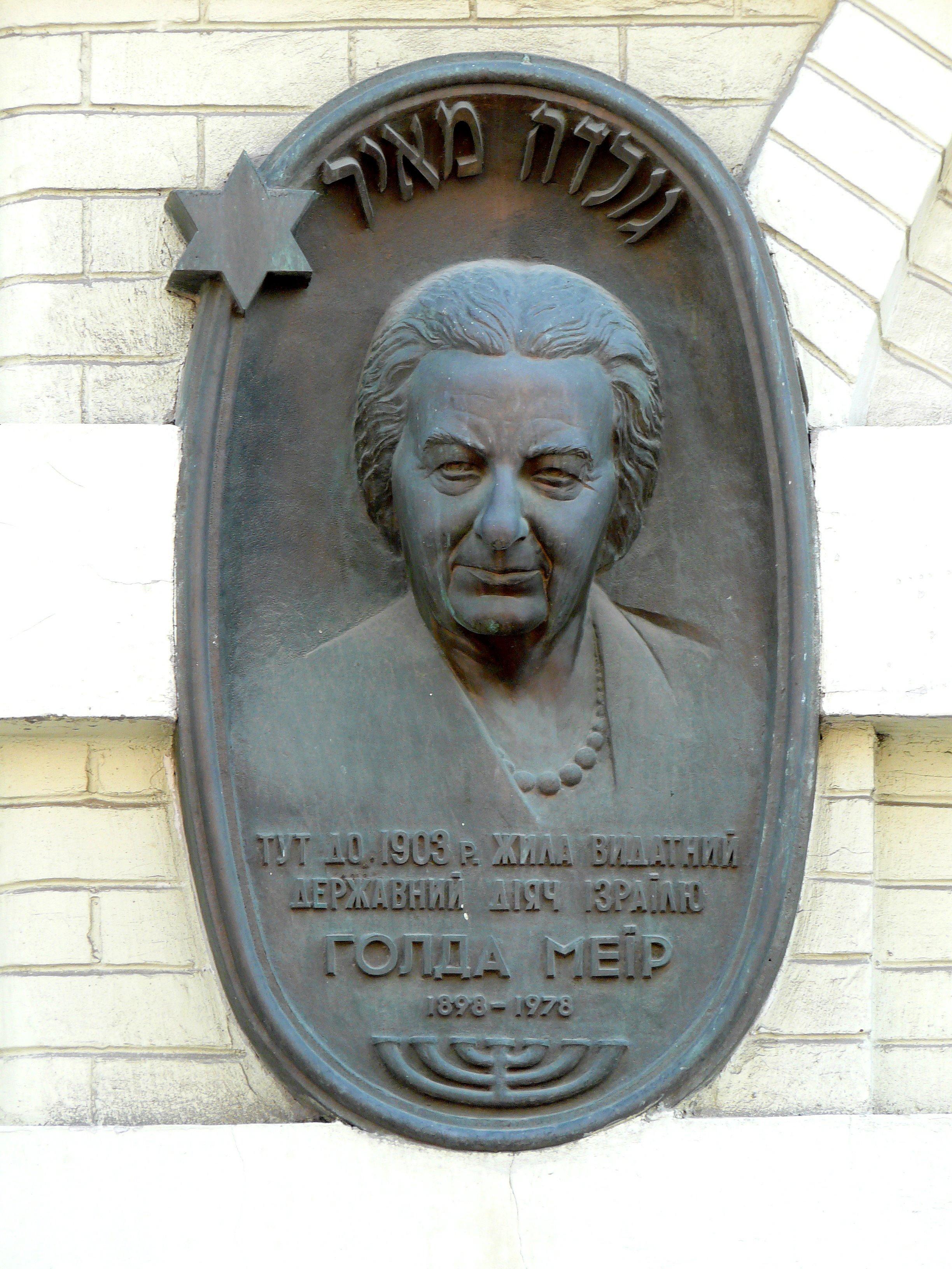 Photo of Golda Meir black plaque