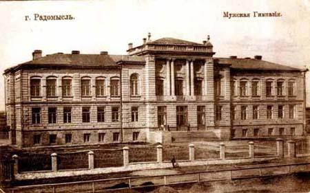 Мужская гимназия, 1917