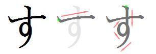 ファイル:す-bw.png
