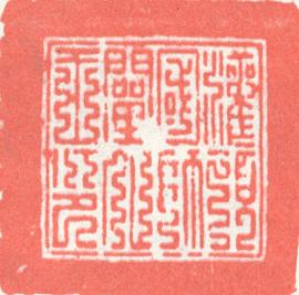 Gongma Drakpa Gyaltsen