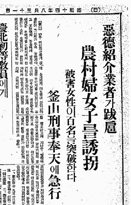 1939年8月31日「東亜日報」.jpg