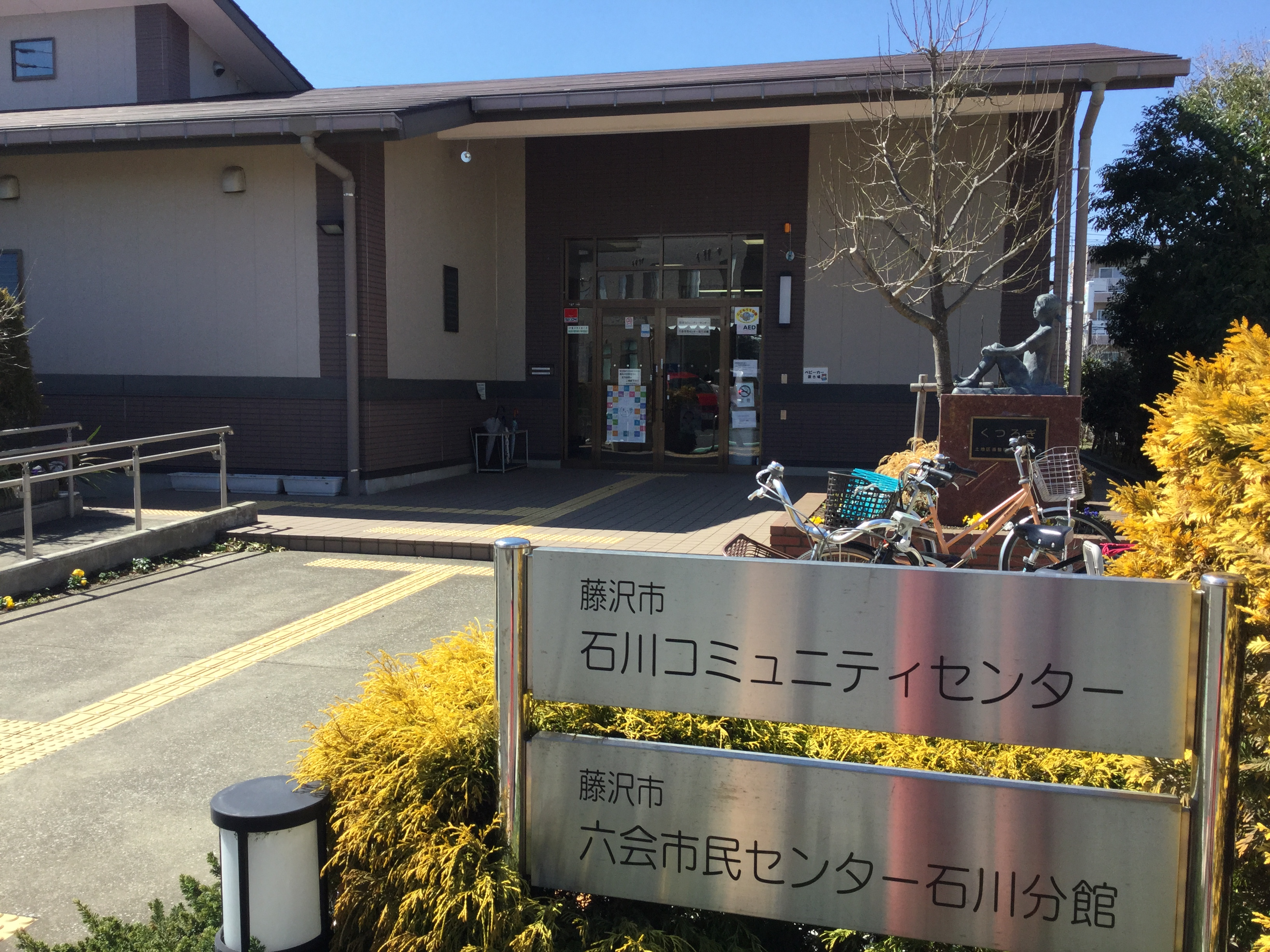 辻堂 藤沢 郵便 番号 市