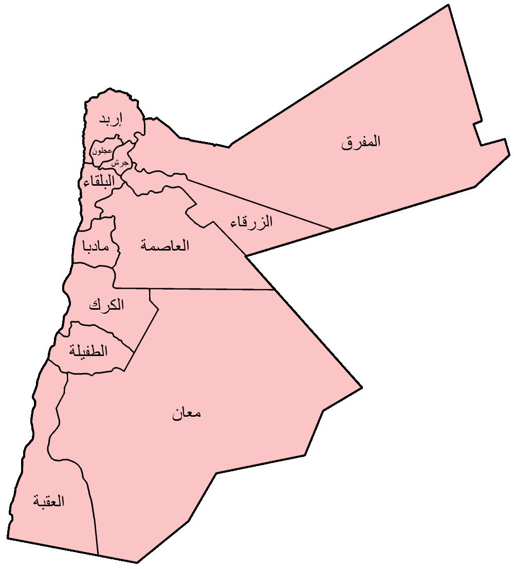 قائمة بلديات الأردن ويكيبيديا