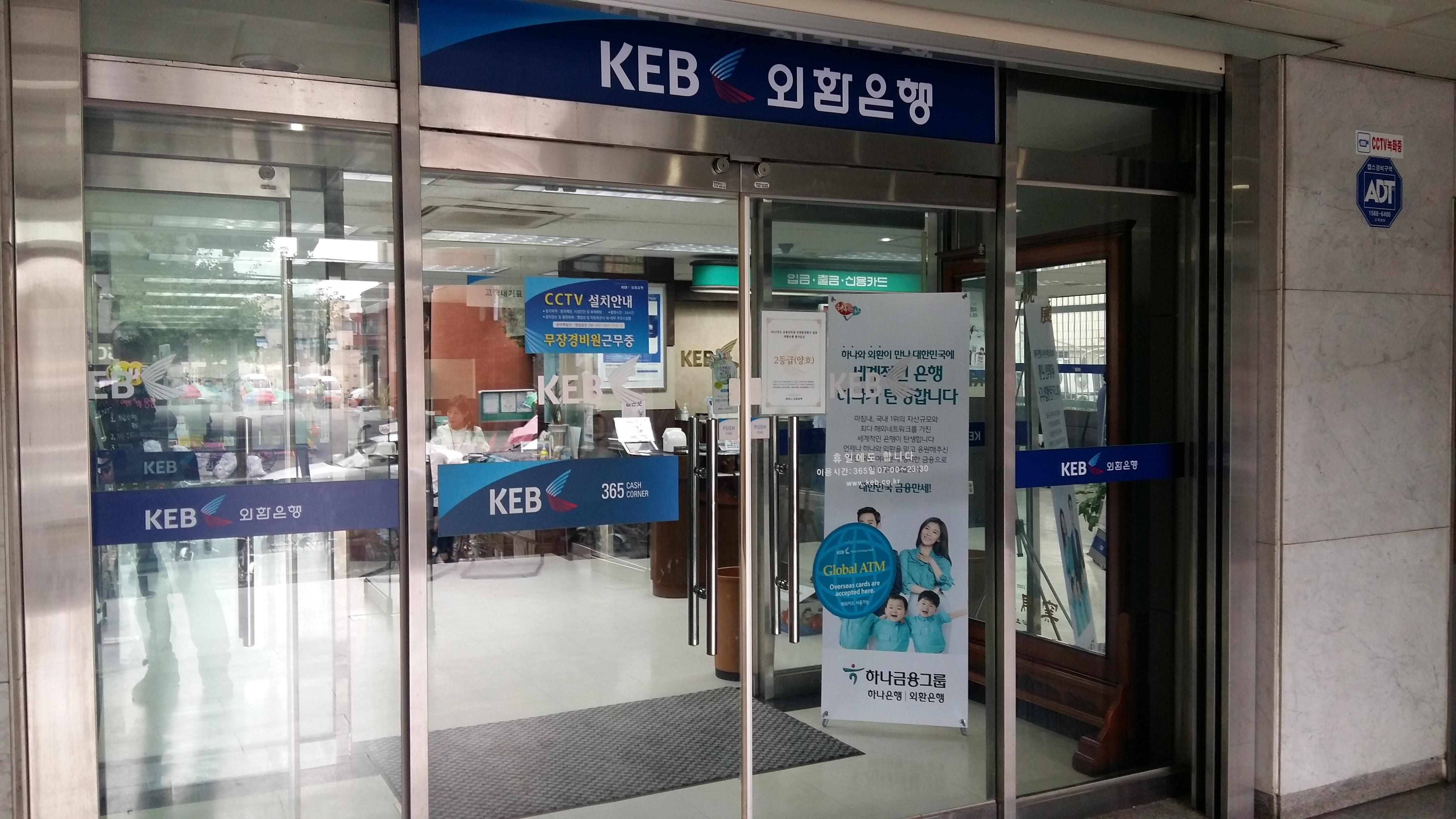 File:Korea Exchange Bank Door (2014 At The Time)