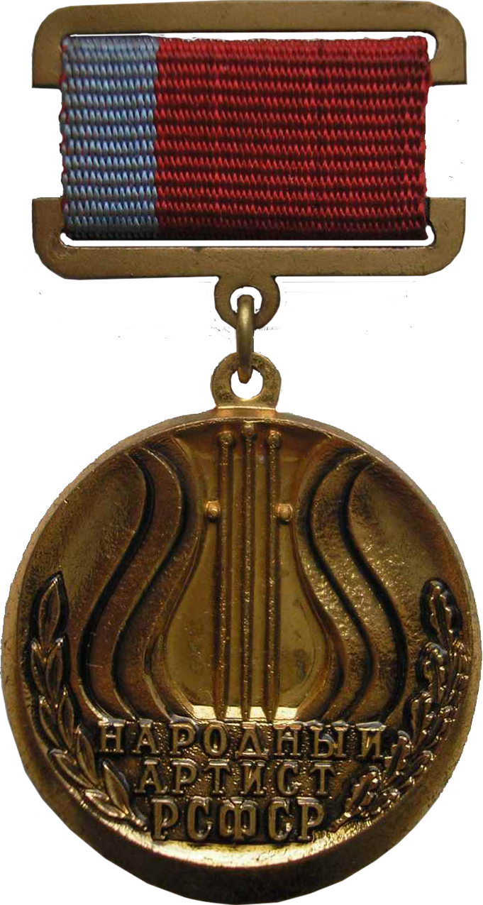Народный артист РСФСР— 1989