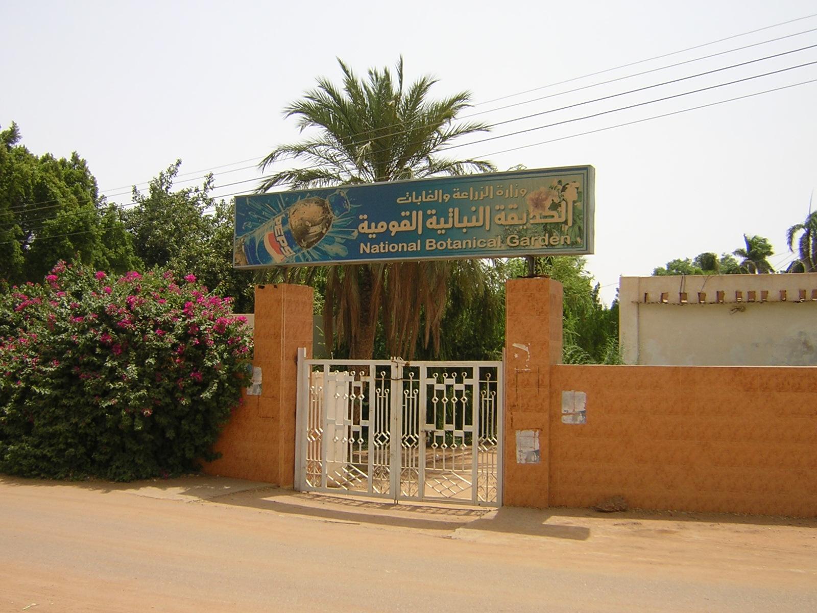 File:National Botanical Garden (Khartoum) 001.jpg - Wikimedia Commons