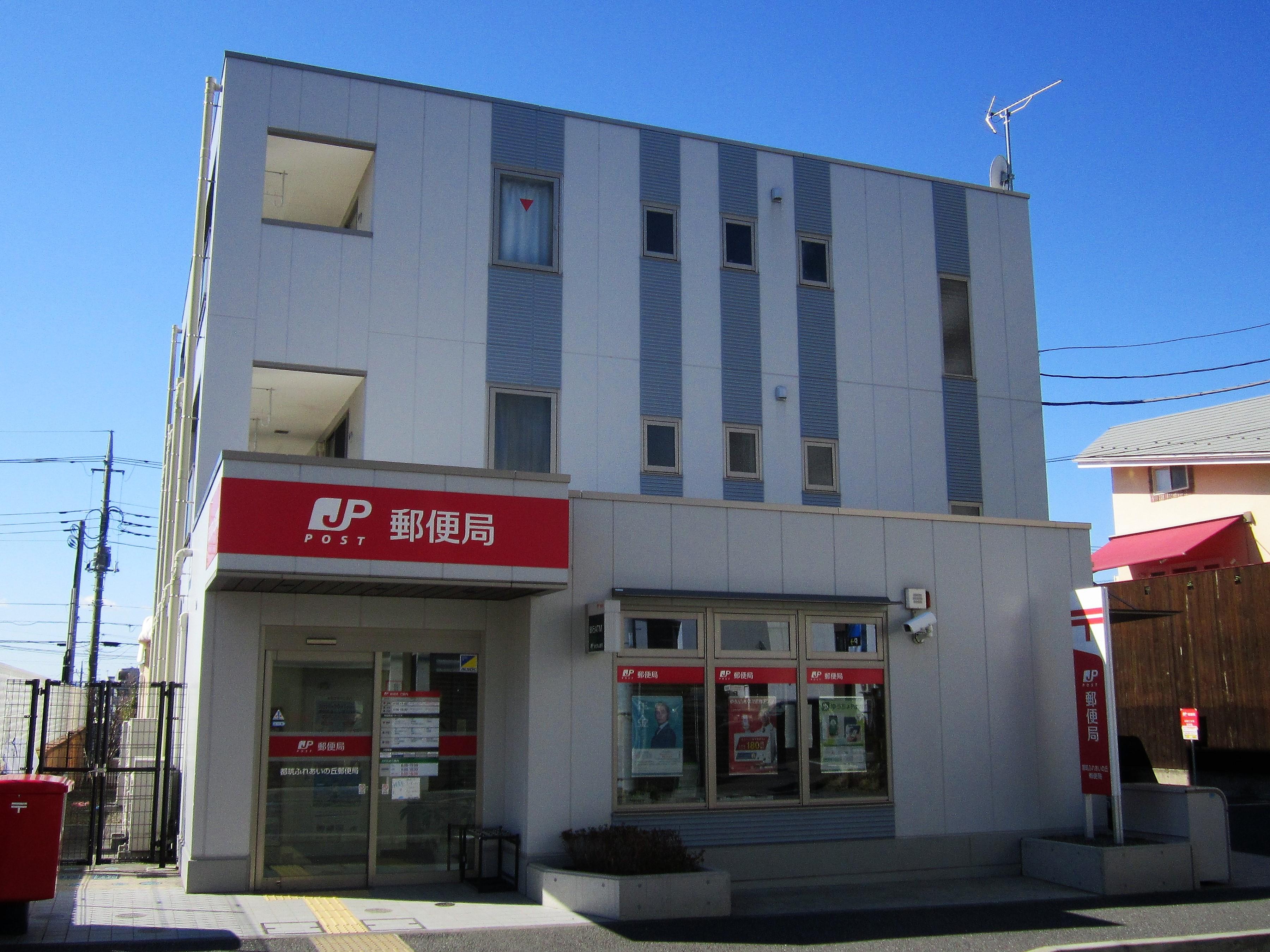 郵便 局 都筑