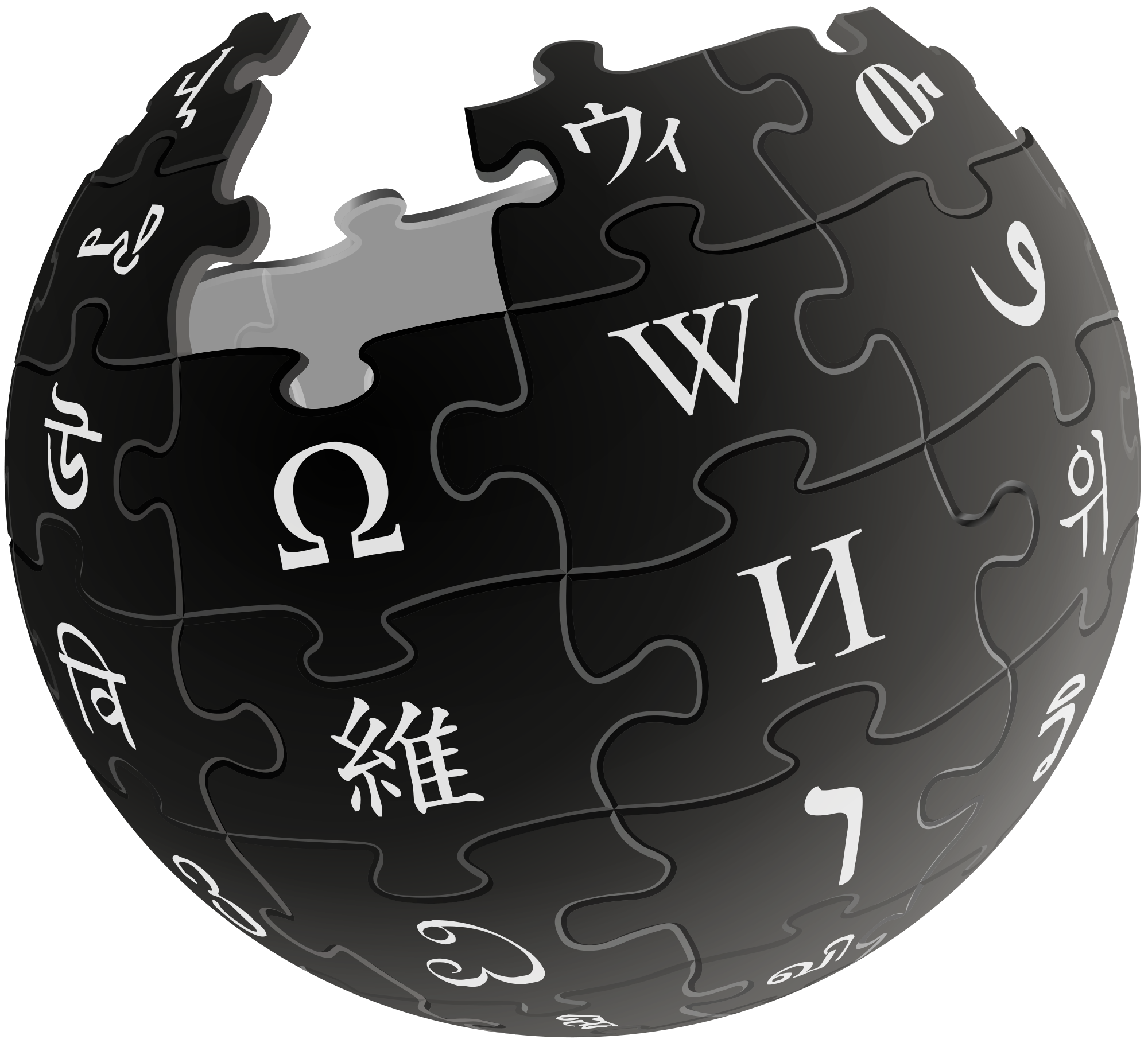 File wiki wikimedia commons for The free wikipedia