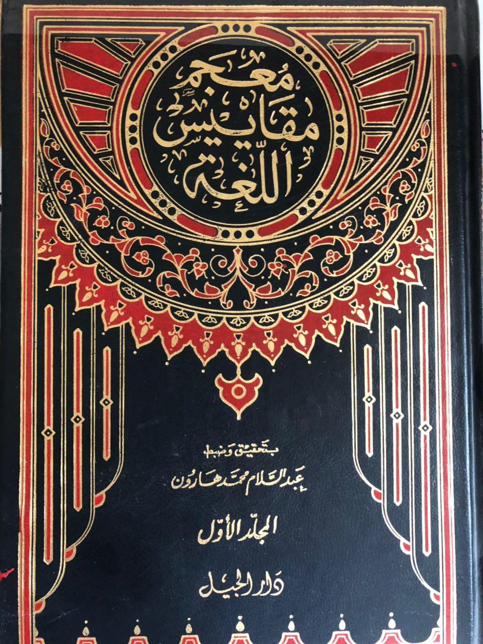 كتاب ابن سيرين حرف الباء