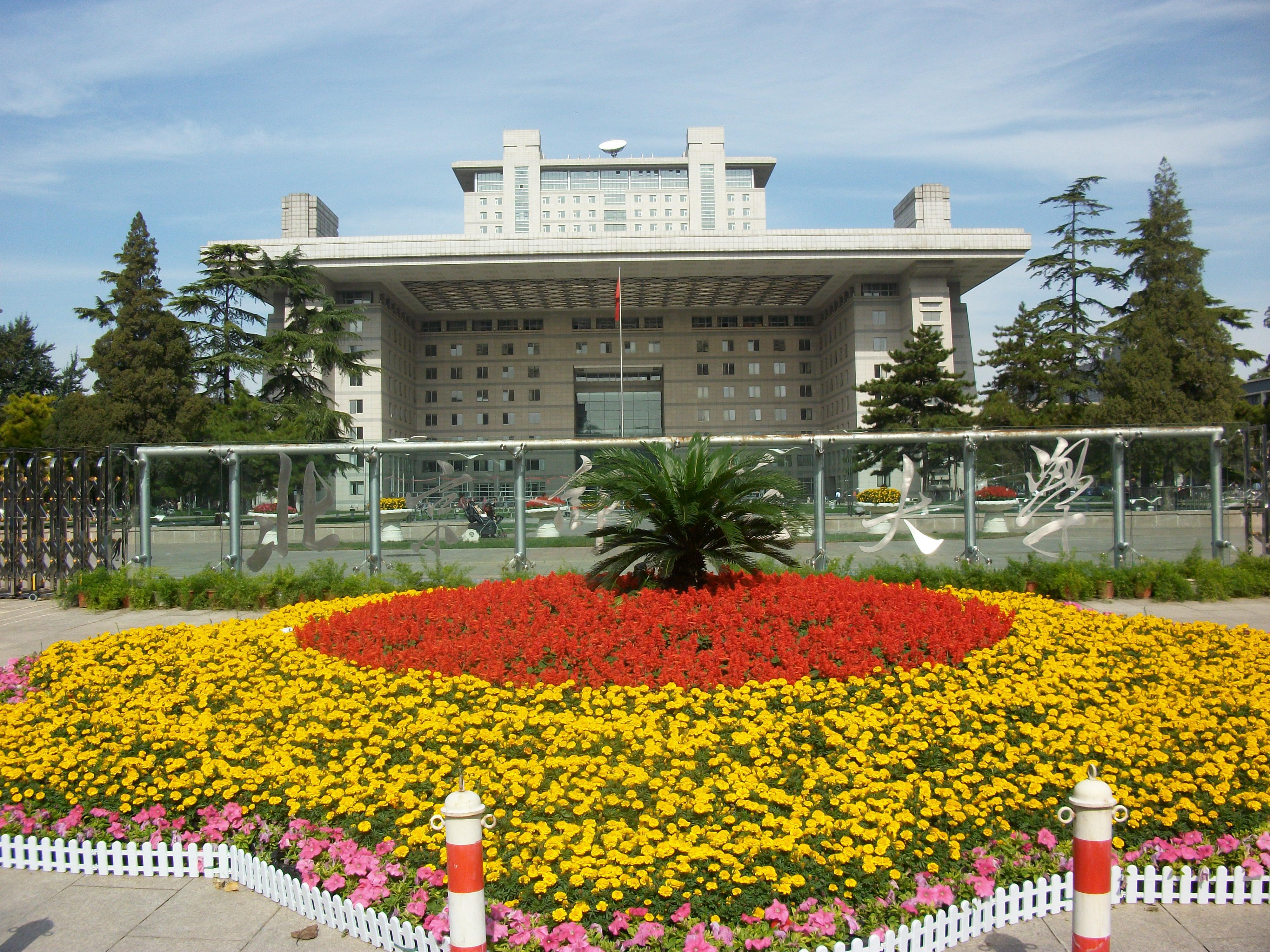 image of Beijing Normal University