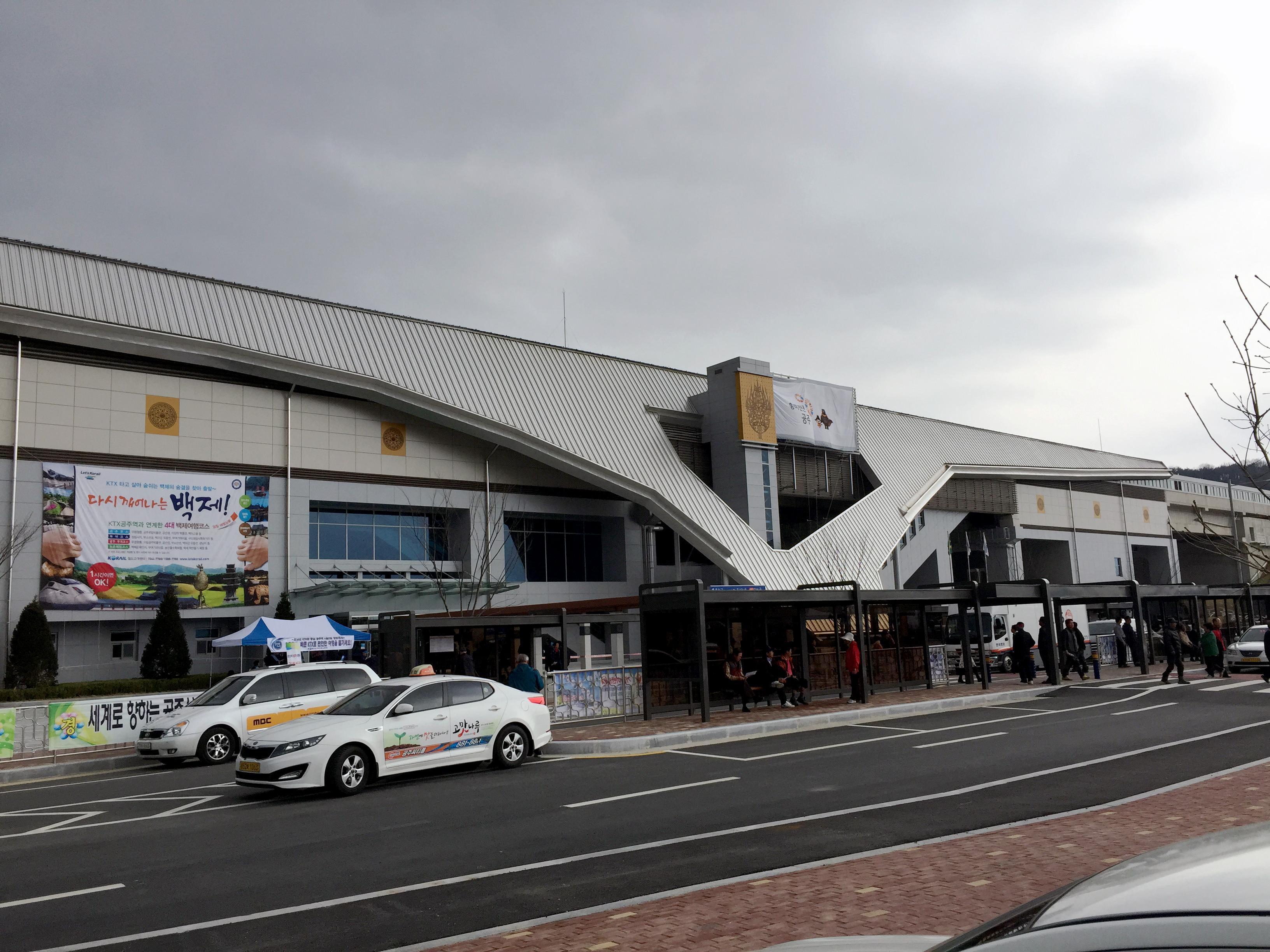 Gongju Station 20150402 143328.JPG