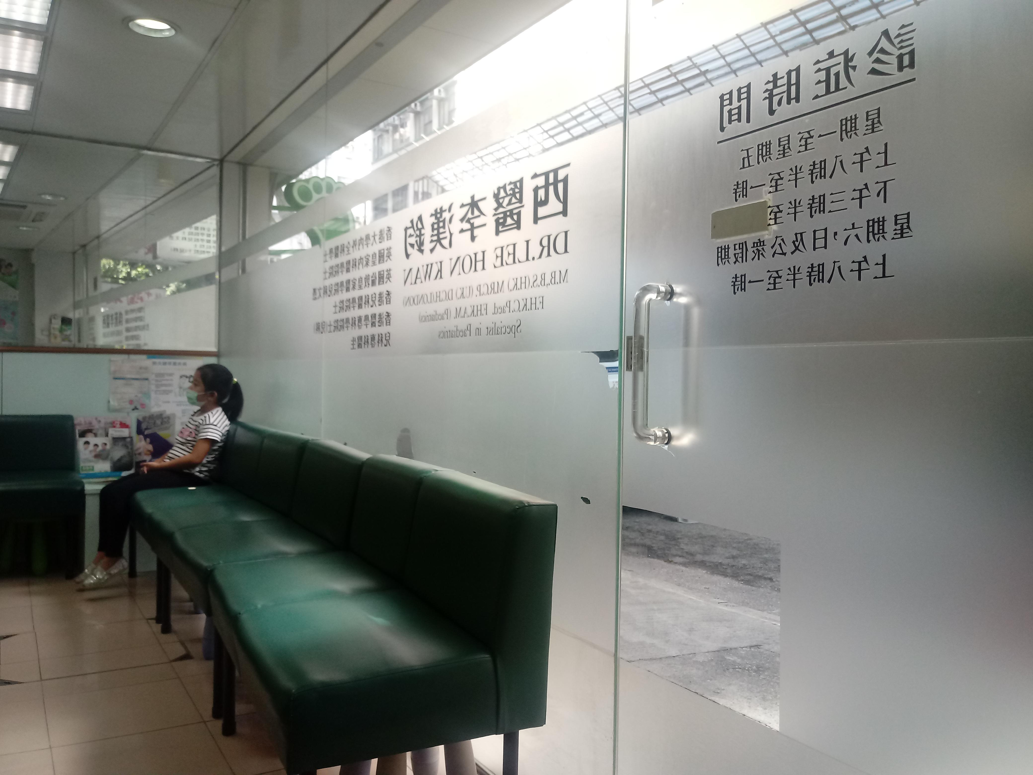 File:HK 西營盤 Sai Ying Pun private Doctor 西醫李漢鈞 Dr