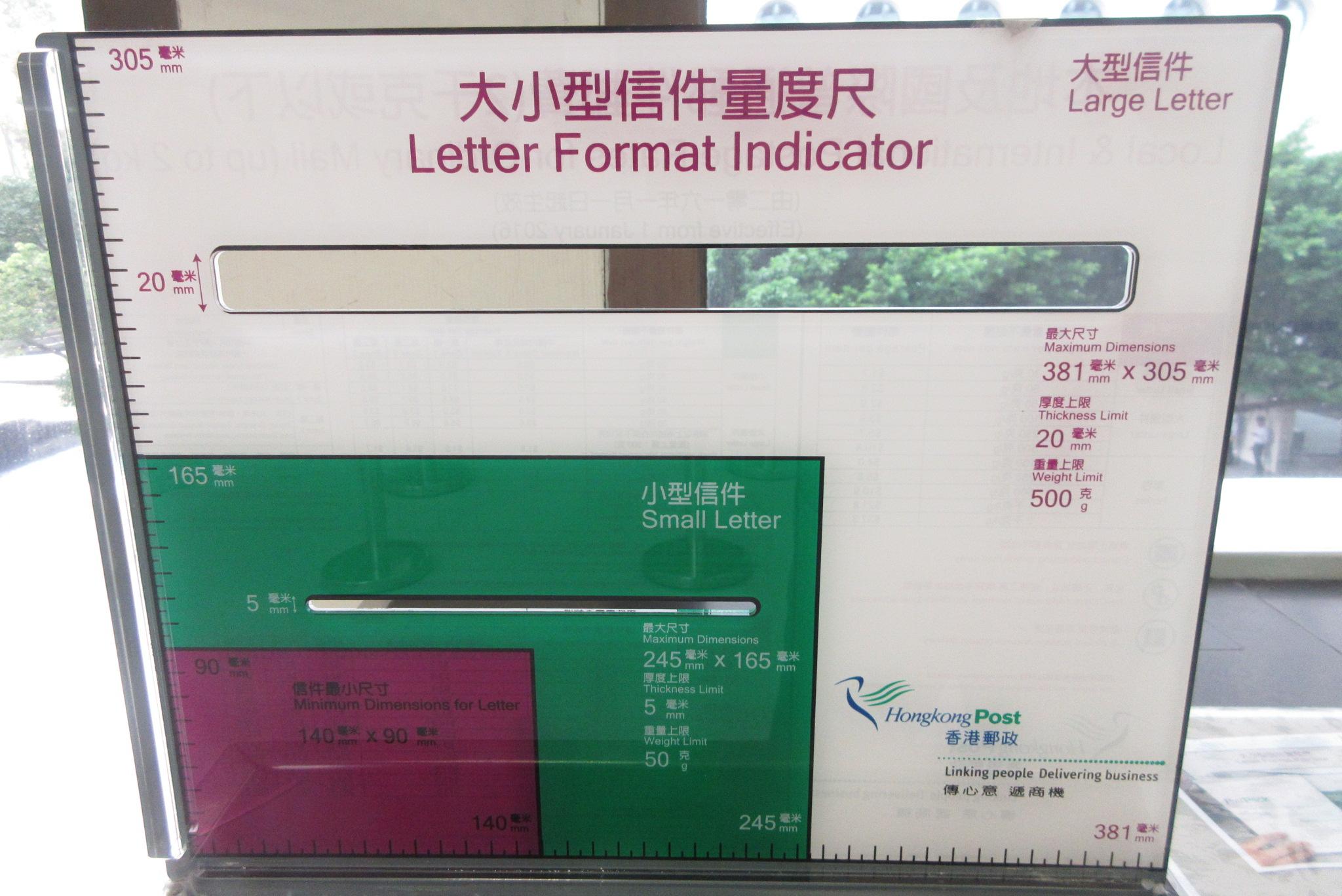 filehk central general post office sign letter format indicator august 2017