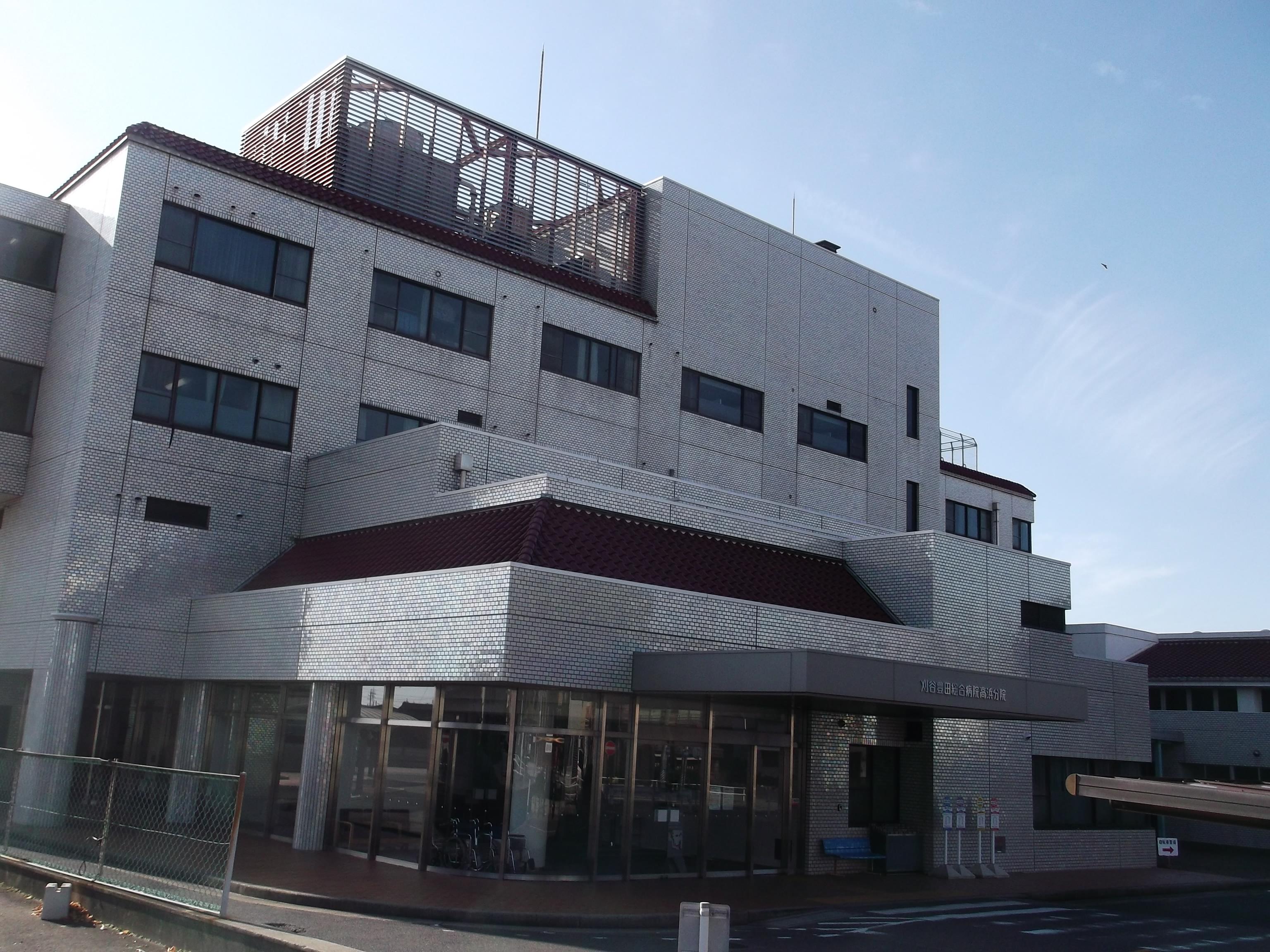 豊田 総合 病院 刈谷
