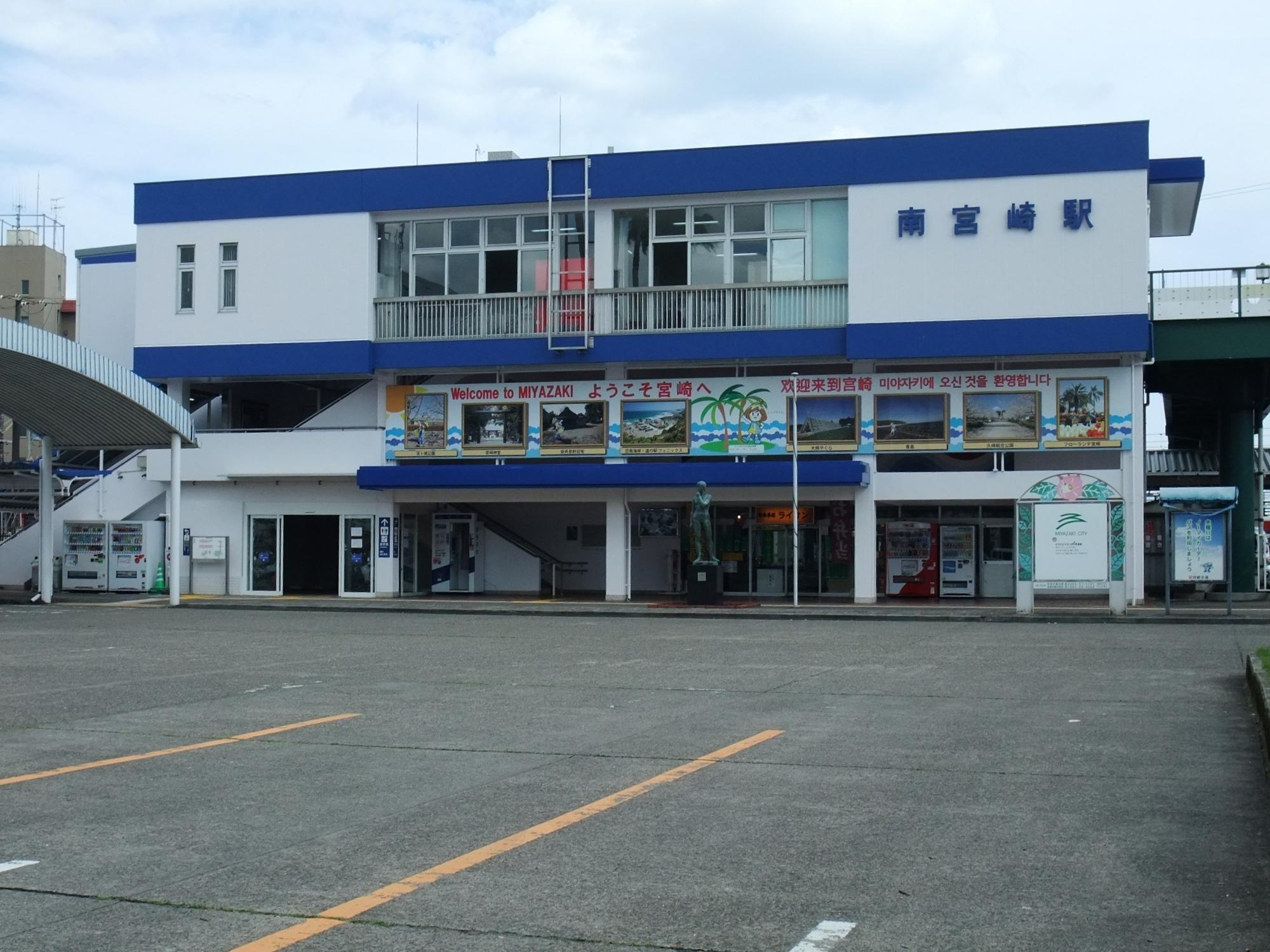 미나미미야자키 역