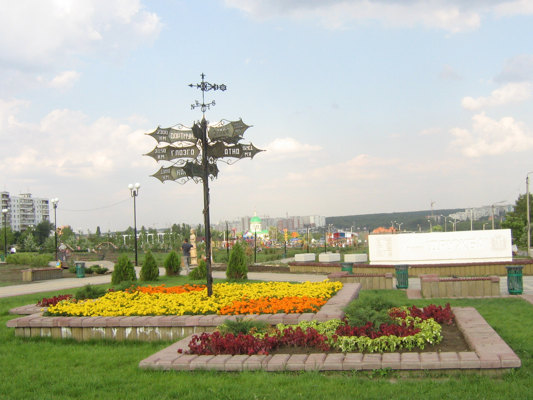 File:park of friendship rostov on don