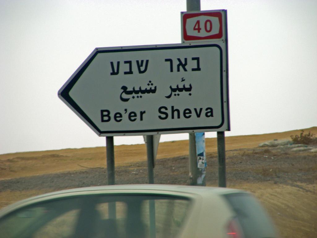 Beer Sheva Israel  City pictures : Description PikiWiki Israel 6358 Beer Sheva