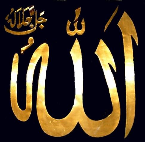 Allah En Arabe file:allah en arabe - wikimedia commons
