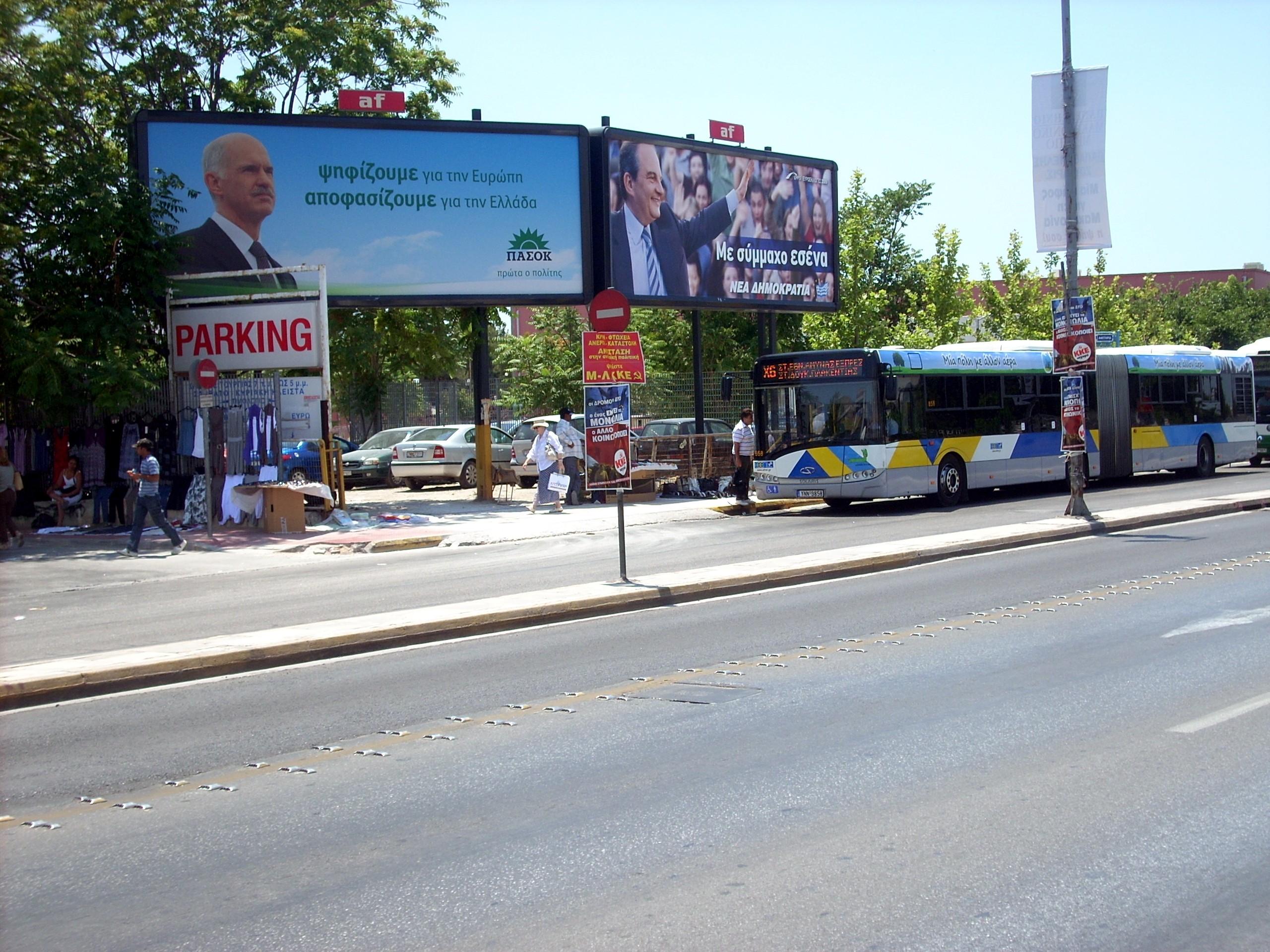 http://upload.wikimedia.org/wikipedia/commons/5/50/Bus_stop_near_Ethniki_Amina.jpg