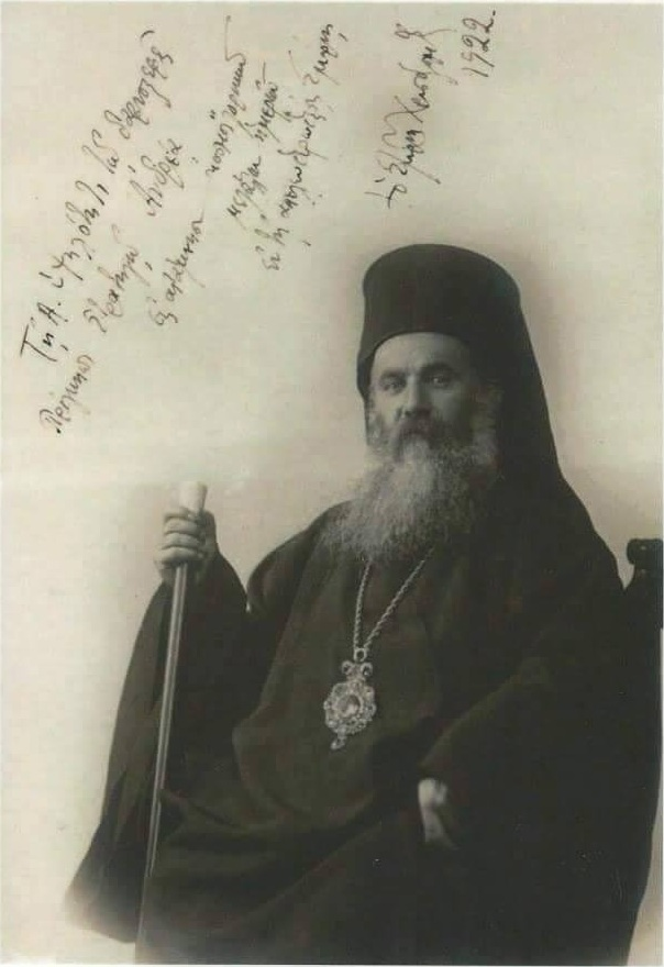 Αρχείο:Chrysostomos of Smyrna.jpg