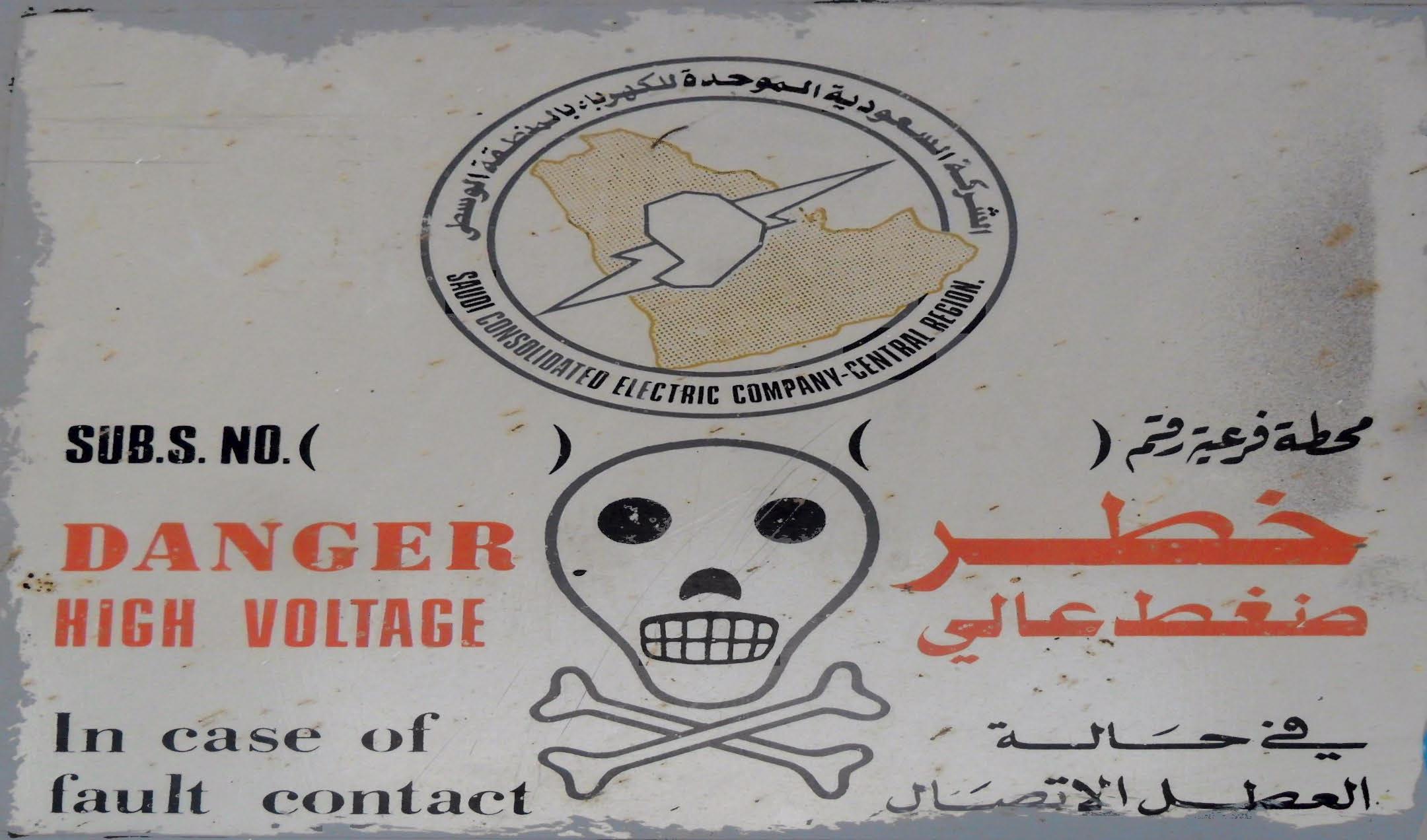 File:Danger High Voltage - Riyadh, Saudi Arabia.jpg - Wikimedia Commons