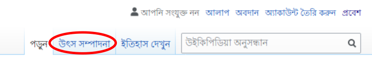 চিত্র:Edit-this-page-large-bn.png