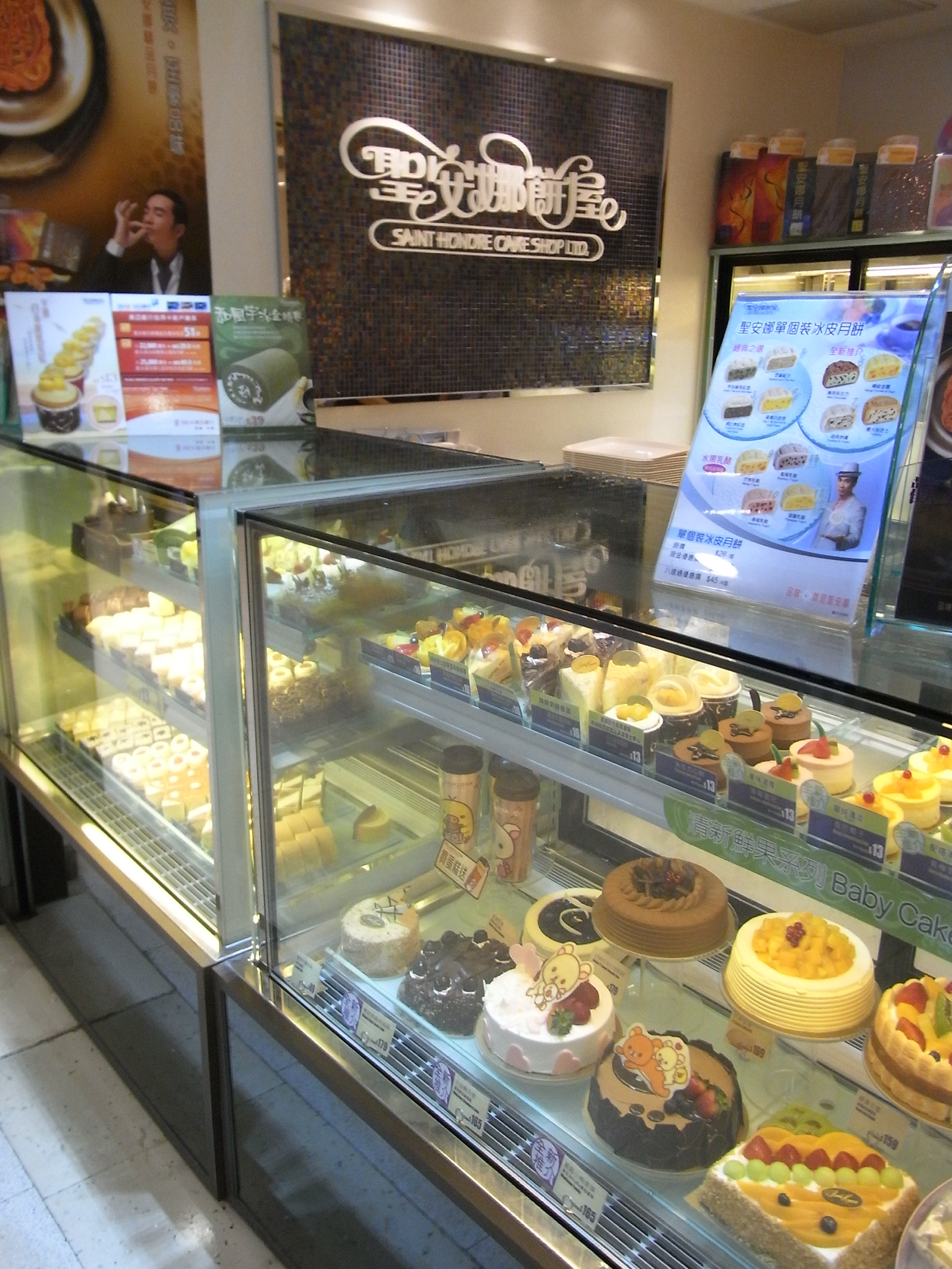 File:HK Chai Wan New Jade Gardens Shopping Arcade Bakery Saint Honore Cake  Shop Sept