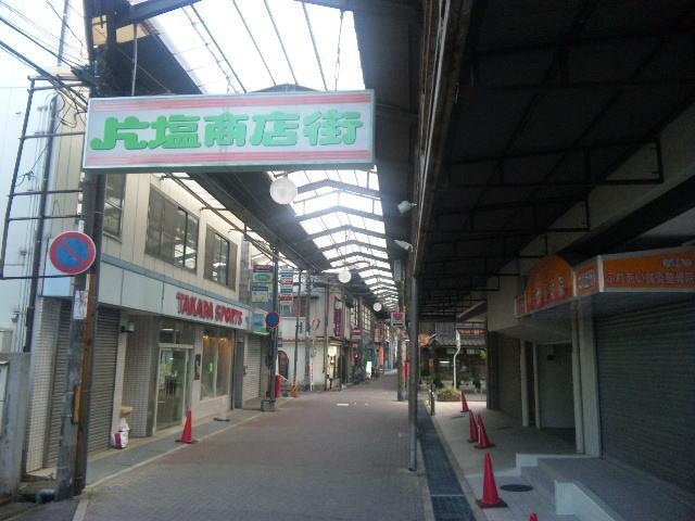 塩 街 片 商店