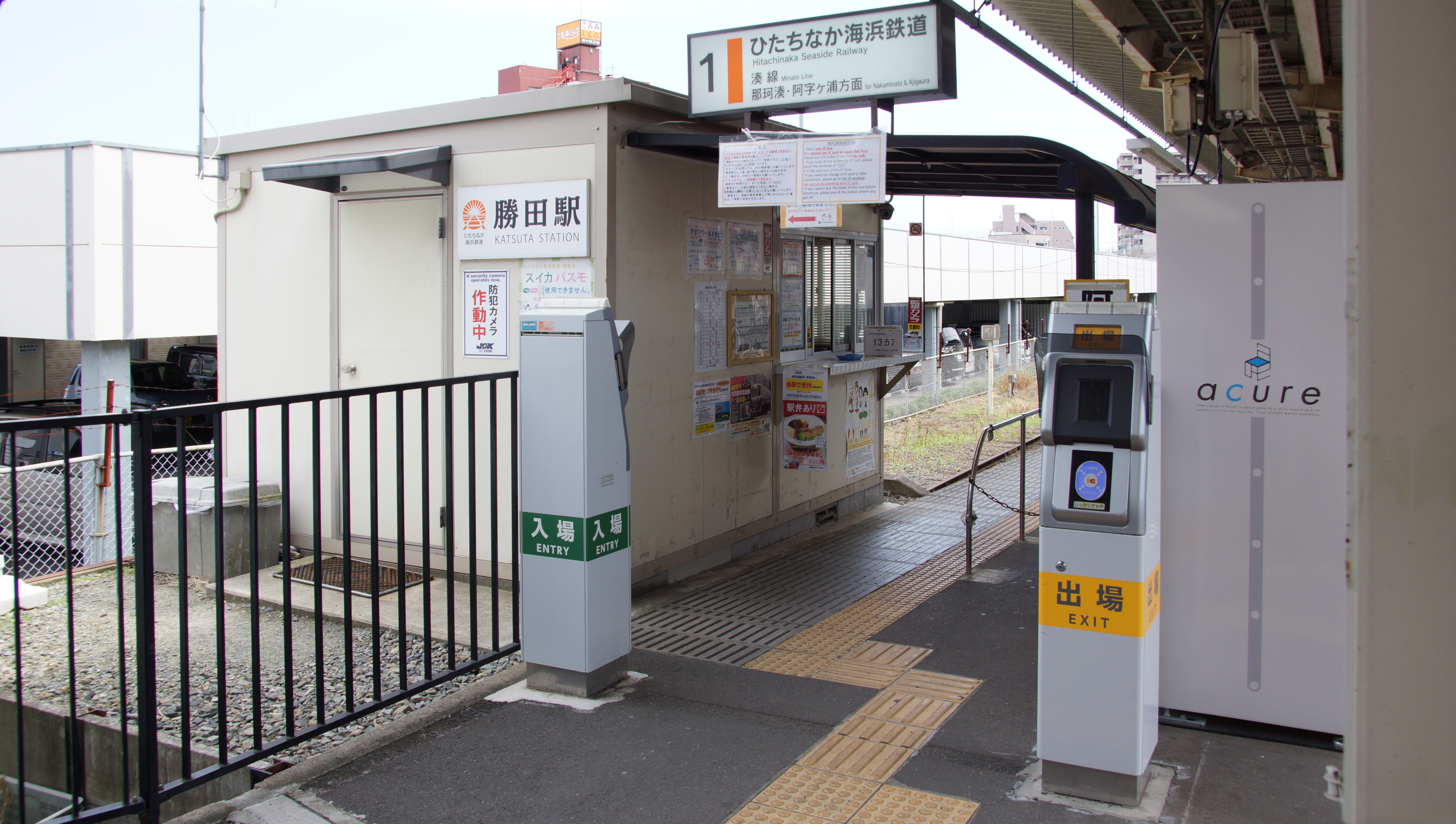 https://upload.wikimedia.org/wikipedia/commons/5/50/Katsuta_Station_Hitachinaka_Seaside_Railway_platform_entrance_20170603_%282%29.jpg