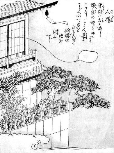 Hito-dama SekienHitodama