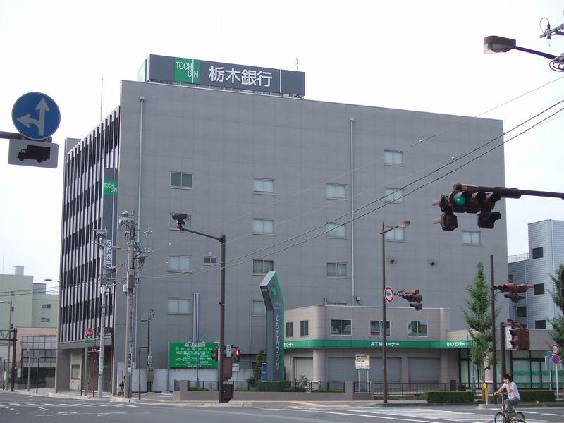栃木銀行の本店