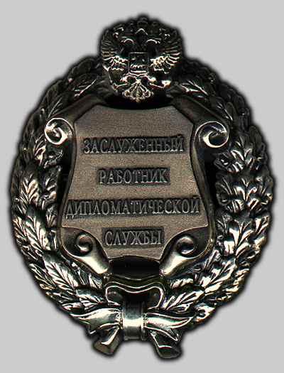 Заслуженный работник дипломатической службы Российской Федерации