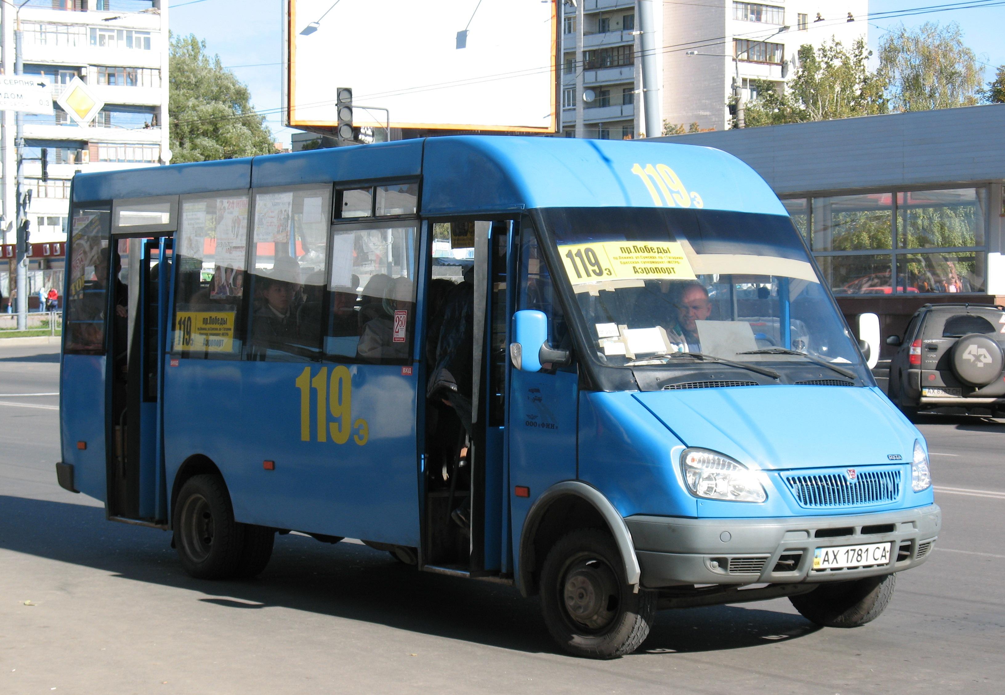 Файл:Маршрутка 119 Х GAZ.JPG