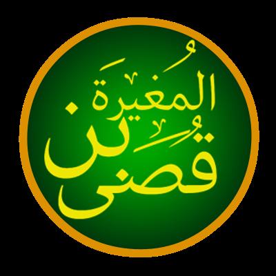 Abd Manaf ibn Qusai - Wikipedia