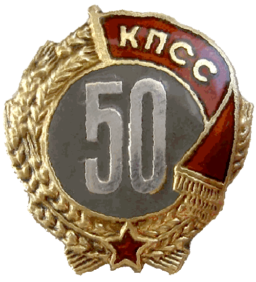 Badge_50_years_in_the_CPSU.png
