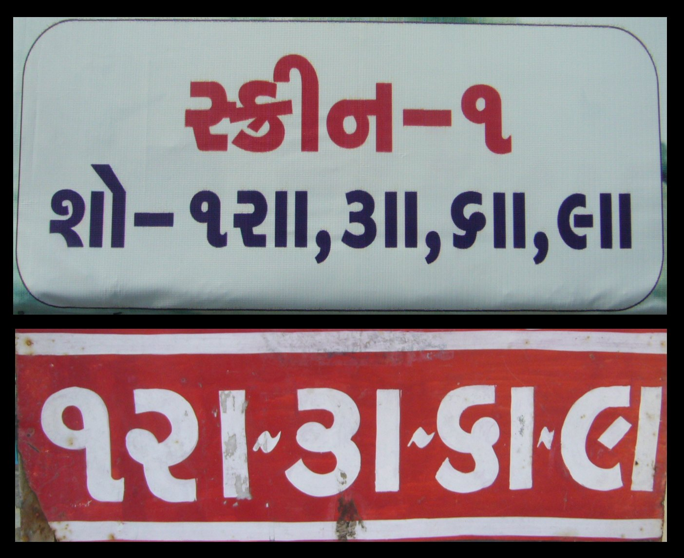 Cinema show times in Gujarati, from Wikimedia Commons (CC-BY-SA 3.0)
