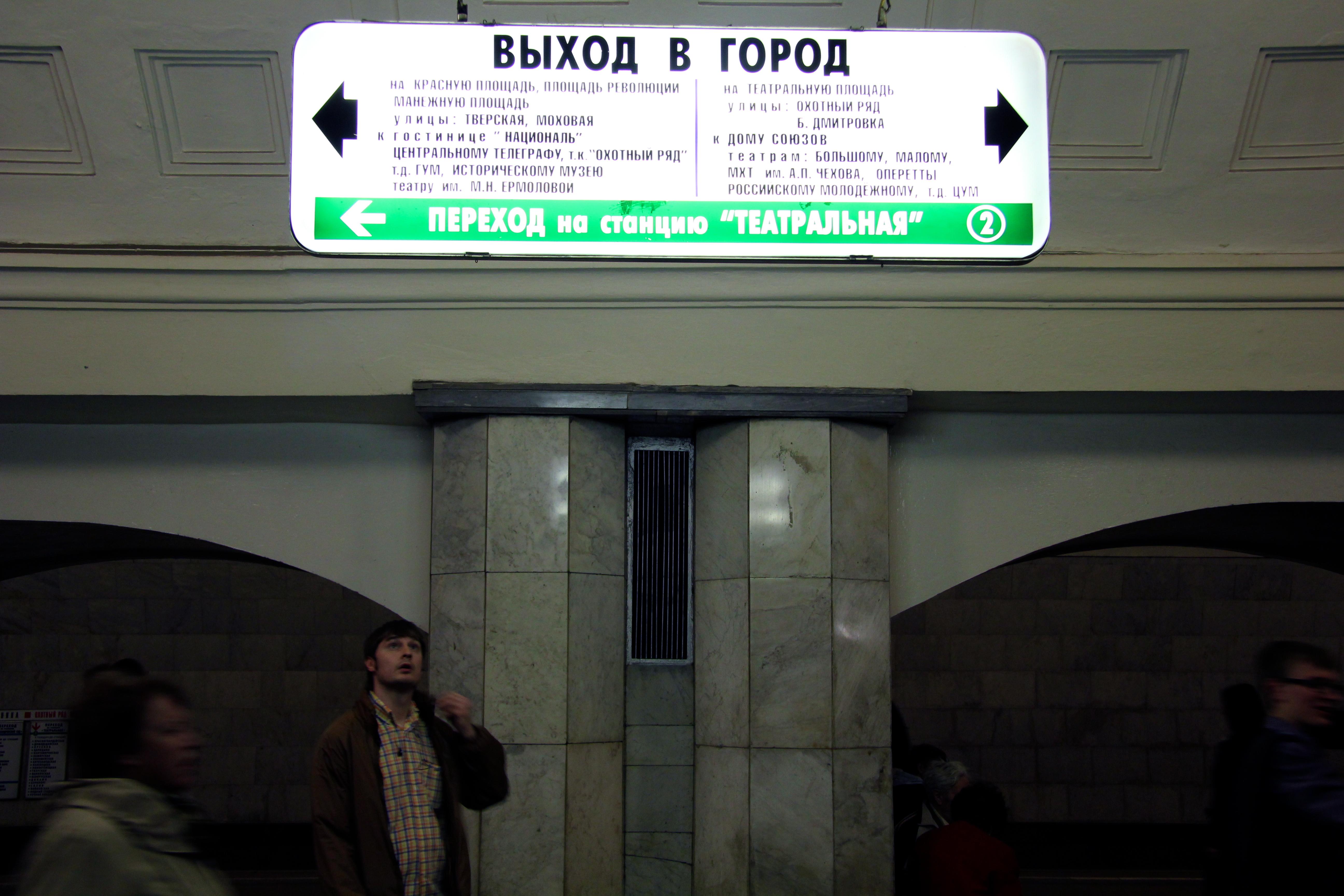 Файл Okhotny Ryad (Охотный Ряд) (5880809752).jpg — Википедия 5b8e9c403e1