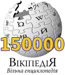 Logo of Ukrainian Wikipedia with 150,000 articles