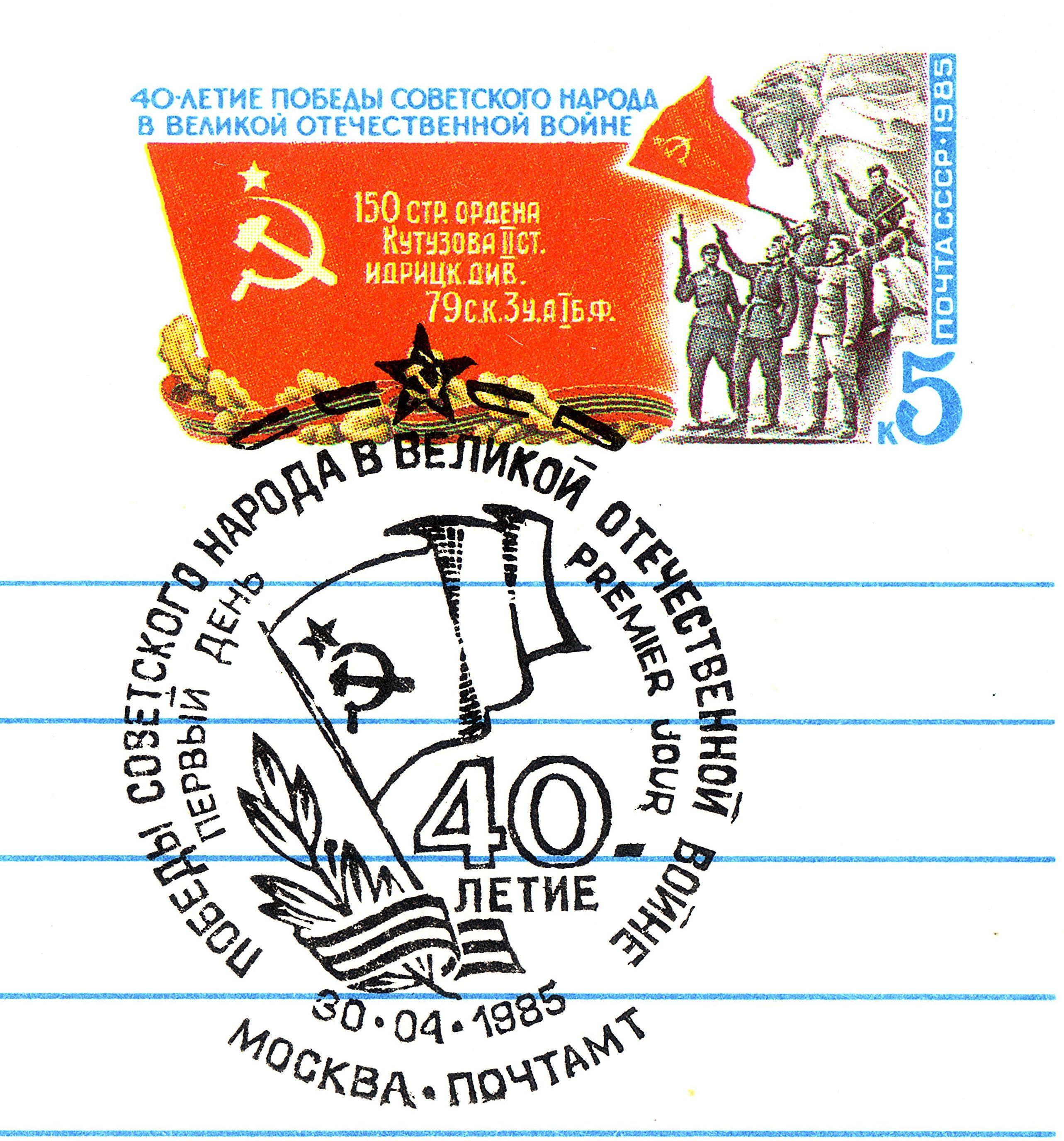 Файл:Victory Day 40Anniversary USSR Original stamp 1985.jpg