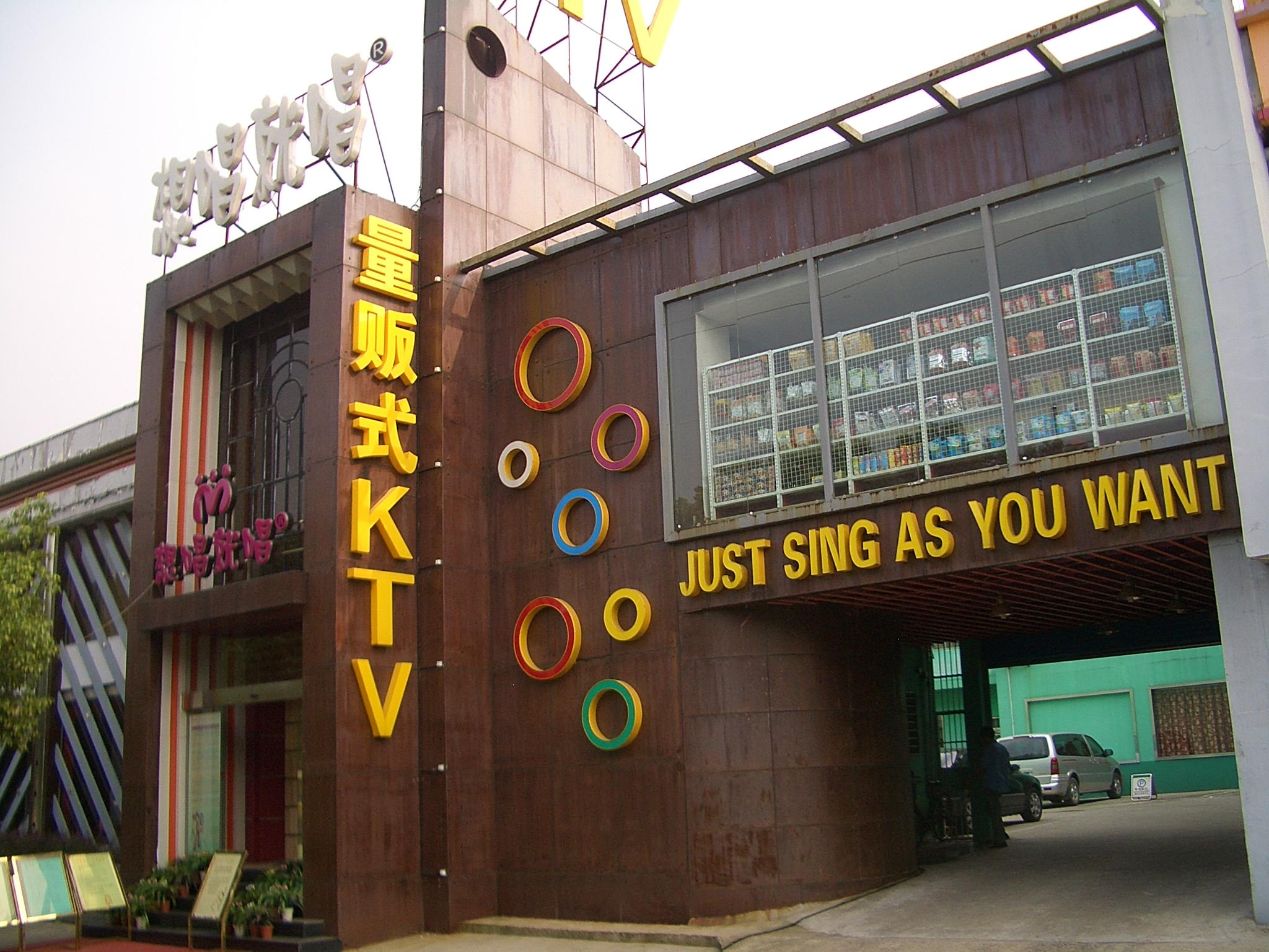 wuhan-luoyudonglu-karaoke-4108.jpg